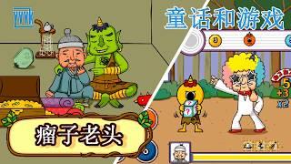 童话和游戏 瘤子老头 kokoji 3