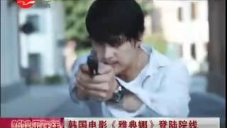 韩国电影《雅典娜:无间谍局》将映 众星演绎