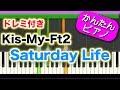 "Saturday Life""FREE HUGS!""【Kis-My-Ft2】ドレミ付き ピアノで弾いてみた 初心者向けゆっくり簡単ピアノ"