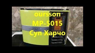 рецепт супа Харчо в мультиварке-скороварке OURSSON MP-5015