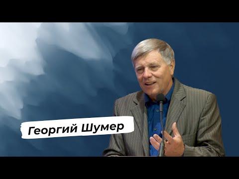 Проповедь Георгия Шумера – Утреннее служение — September 16, 2018