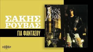 Σάκης Ρουβάς - Για Φαντάσου - Official Audio Release