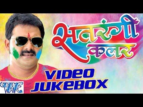 सतरंगी कलर || Satrangi Colour || Video JukeBOX || Pawan Singh || Bhojpuri Htt Holi Songs 2016 new