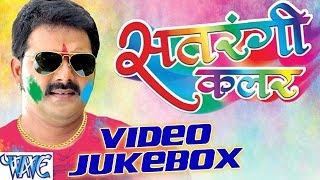 सतरंगी कलर || Satrangi Colour || Video JukeBOX || Pawan Singh || Bhojpuri Htt Holi Songs 2016 new