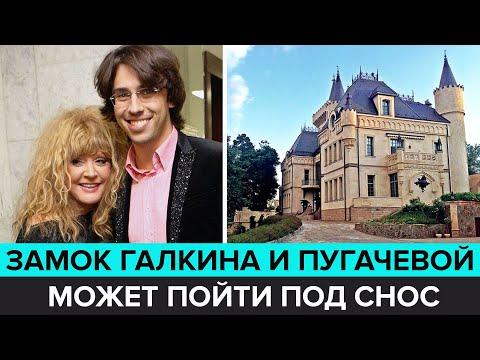 Смотреть фото Замок Галкина и Пугачевой может пойти под снос - Москва 24 новости россия москва
