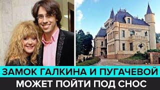 Замок Галкина и Пугачевой может пойти под снос - Москва 24