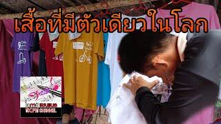 #284 #เสื้อที่มีตัวเดียวในโลก #ลุงพล #ป้าแต๋น #ตามติดชีวิตลุงพล #จากช่องไอกาอิ แชนแนล #iKAi Channel