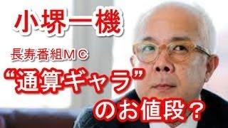 小堺一機(60)が2016・9・22日放送の「しゃべくり007」(日本テレ...
