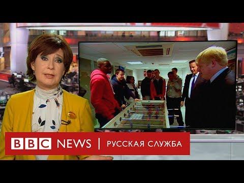 Политика, предательства и сожаления: документальный фильм Би-би-си «Годы Кэмерона»