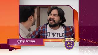 Mazhya Navryachi Bayko - Spoiler Alert - 11 July 2019 - Watch Full Episode On ZEE5 - Episode 918