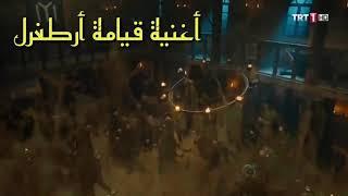 اغنية ارطغرل التركية كاملة ومترجمة