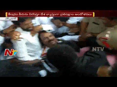 Congress Holds Rasta Roko Against Fuel Price Hike : Police Held LB Nagar EX MLA Sudheer Reddy