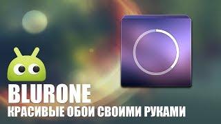 Blurone - Красивые обои своими руками. Обзор AndroidInsider.ru