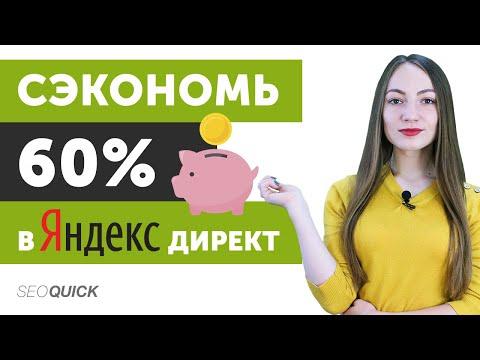 Экономим до 60% бюджета в Яндекс Директ. Секреты РСЯ 2021!