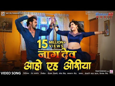 Naagdev नागदेव Movie Songs - Khesari Lal Yadav, Kajal, Priyanka Singh Bhojpuri Song
