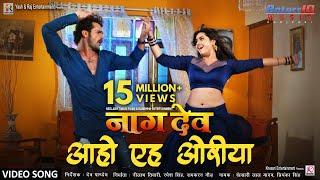 -naagdev-khesari-lal-yadav-kajal-priyanka-singh-superhit-bhojpuri-song