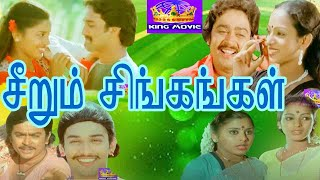 Seerum Singangal Movie !! சீறும் சிங்கங்கள்  !!.Tamil Movie Collection !!#Suresh #Nalini