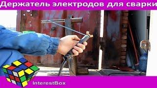 видео Держак для сварочного аппарата