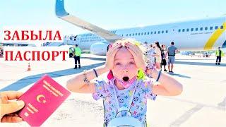 VLOG Летим на МОРЕ в КОРОНАВИРУС РУМ ТУР Номера в Турции Влог Валенсия Лаки Лайф