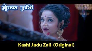 kashi-jadu-zali-original-menka-urvashi-2019