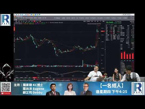 Raga Finance:股票梗係炒呢D 20200709 「股太多,錢太少」 - 主持:Casper、殺手、Jace 大大