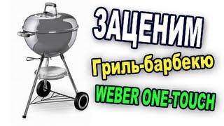 ЗАЦЕНИМ гриль-барбекю Weber One-touch(, 2013-08-08T16:27:36.000Z)