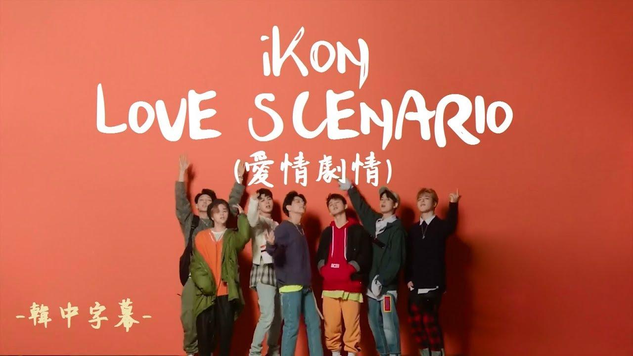 [MV韓中字] iKON - LOVE SCENARIO(사랑을 했다/愛情劇情) - YouTube