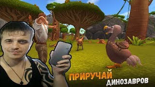 ЛУЧШИЙ УКРОТИТЕЛЬ ДИНОЗАВРОВ ► Jurassic Survival Island: ARK 2 Evolve  ► Обзор,Первый взгляд