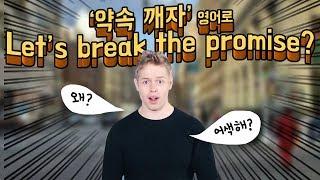 '약속 깨자' 영어로 Let's break the promise?