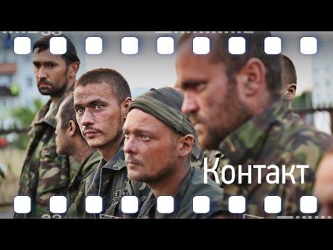 Документальний фільм «Контакт»