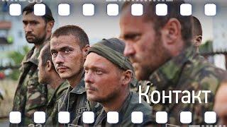 Документальний фільм «Контакт» (2014)  CONTACT. THE MOVIE