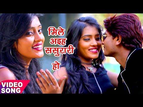 रजऊ मिले अइह ससुरारी में - Bipin Sharma Urf Bipinma - Figar Fat Jata - Bhojpuri Hit Songs 2017
