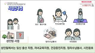 '쉽게 소통하는 책' 영상_사업안내편