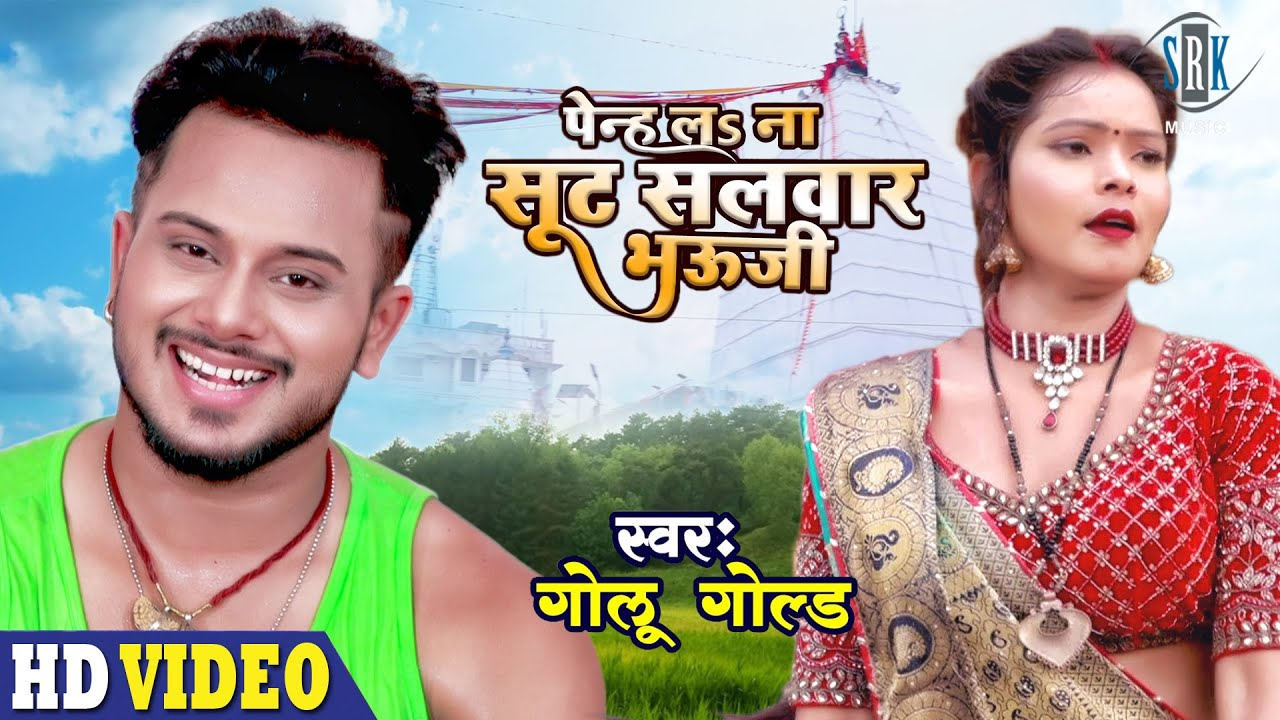 #VIDEO   #GOLU GOLD   Penh La Na Suit Salwar Bhauji पेन्ह ल ना सूट सलवार भौजी  Bhojpuri Bolbum Song