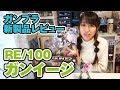 【ガンプラ新製品】RE/100「ガンイージ」を作ってレビュー!