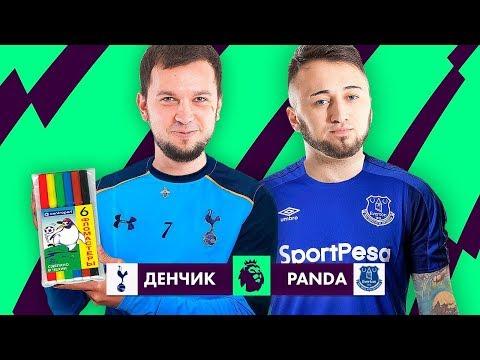 КУБОК ФИФЕРОВ | PANDAFX VS FLOMASTEROFF - Cмотреть видео онлайн с youtube, скачать бесплатно с ютуба