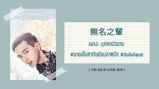 [KARA/TH SUB] บุคคลนิรนาม 無名之輩 OST นายเย็นชากับยัยปลาหมึก | Go Go Squid | 親愛的熱愛的