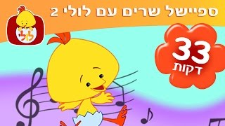 שרים עם לולי 2 30 דקות של שירי ילדים ברצף בערוץ לולי