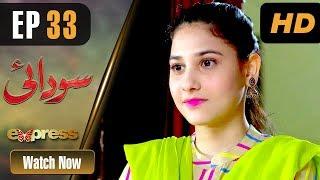 Pakistani Drama | Sodai - Episode 33 | Express Entertainment Dramas | Hina Altaf, Asad Siddiqui