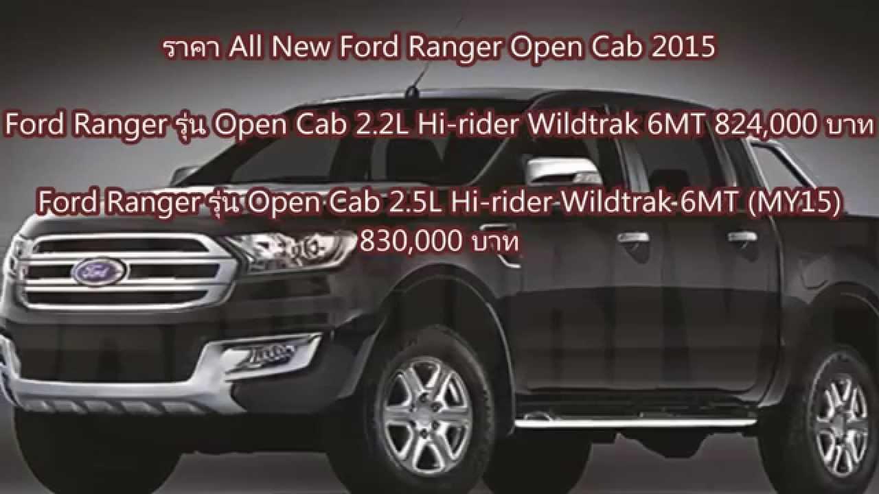 new ford ranger 2015 youtube - Ford Ranger 2015