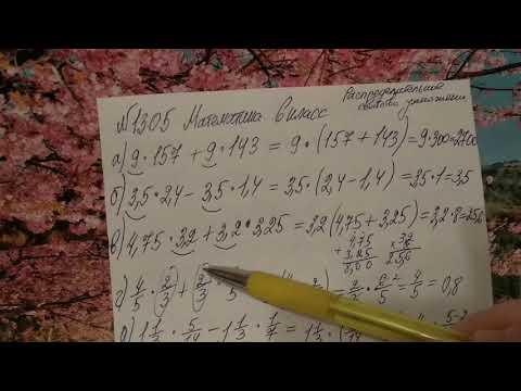 1305 математика 6 класс. Распределительное свойство умножения