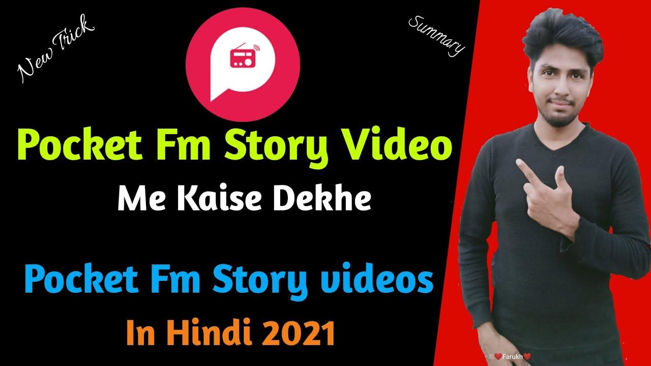 Download Pocket Fm Story Video Kaise Dekhe   Pocket Fm Story Video Me Kaise Dekhe Pocket Fm Story Video Hindi