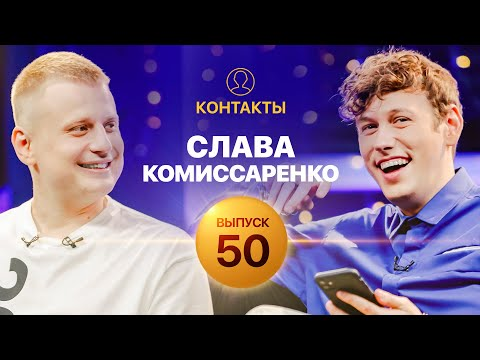 КОНТАКТЫ | Слава Комиссаренко против Антона Шастуна | ЮБИЛЕЙНЫЙ ВЫПУСК