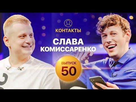 КОНТАКТЫ   Слава Комиссаренко против Антона Шастуна   ЮБИЛЕЙНЫЙ ВЫПУСК