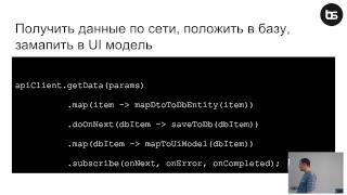 Введение в ReactiveX - библиотеку для асинхронного программирования