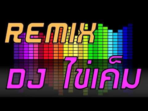 Remix DJ เชลล์ ไข่เค็ม