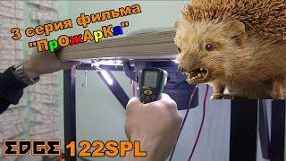 """Фильм """"ПрОжАрКа"""",3 серия, сабвуфер EDGE 122SPL!"""