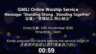 GMSJ Sunday Service 20201115
