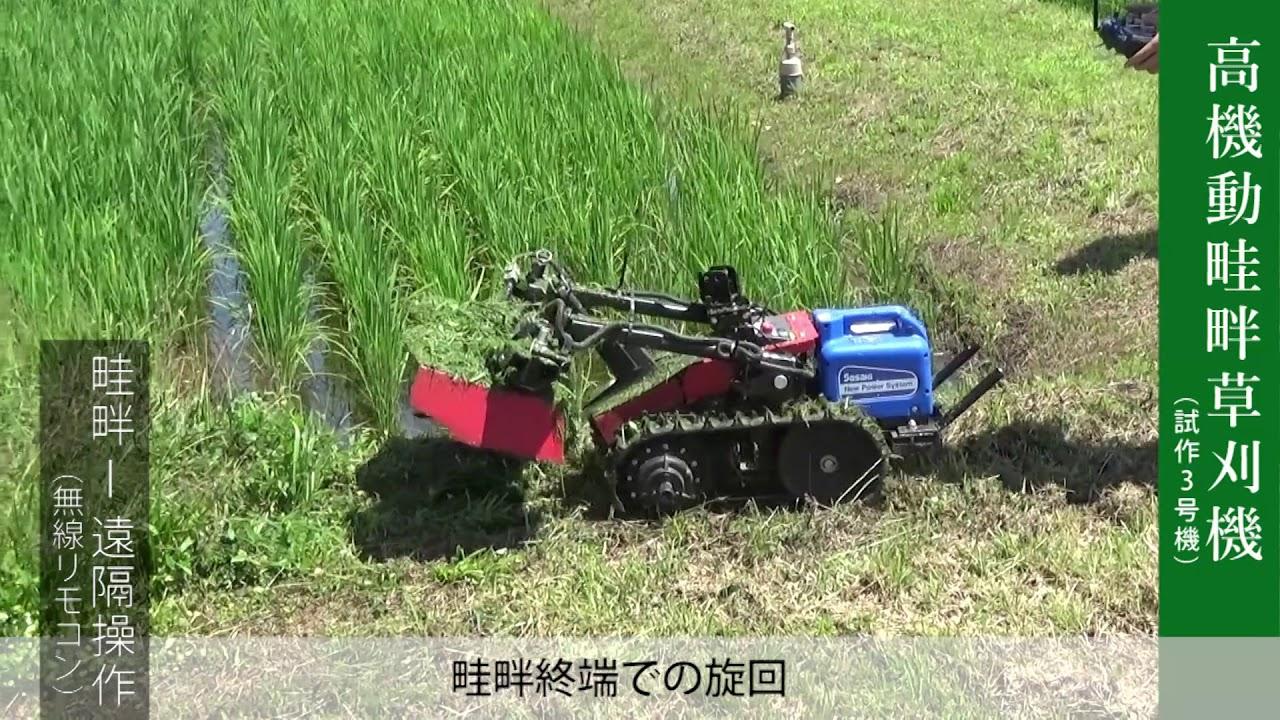 高機動畦畔草刈機 - YouTube