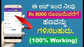 Best New Money Earning Android App 2018 |100% Real With Proof |Technical Jagattu